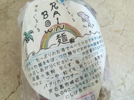 にしばるやー工房のrainbow麺