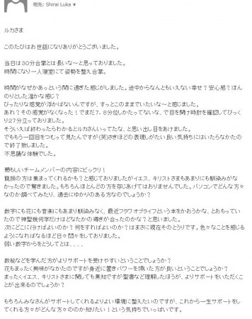 K.M様の感想(高次元波動チームアチューンメント)