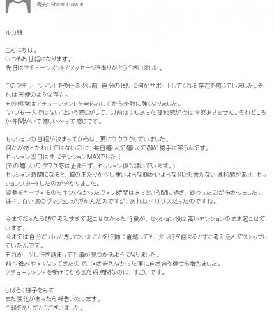 H.M様の感想(高次元波動チームアチューンメント)
