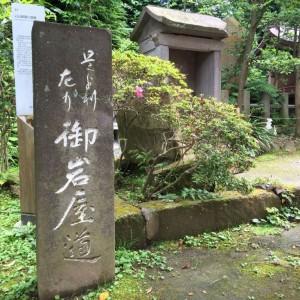 江ノ島の宋国伝来の碑