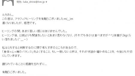 アラフィア☆ヒーリングの感想