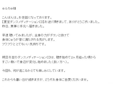 夏至☆ダンスメディテーションCDの感想