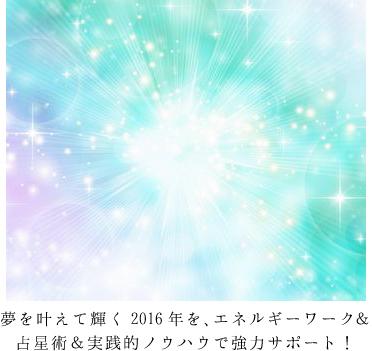 魂の起動スイッチオン!輝く2016年を創造!星詠みたりあ&☆ルカ☆ワークショップ