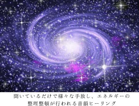 宇宙語チャネリング