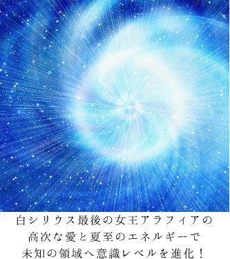 白シリウスと夏至のエネルギーで意識レベルが超進化!アラフィア☆アクティベーション